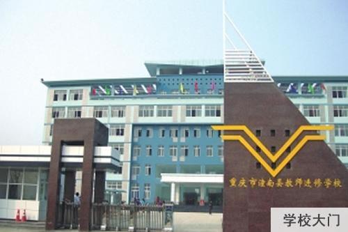 重庆潼南区教师进修学校录播室单向透视